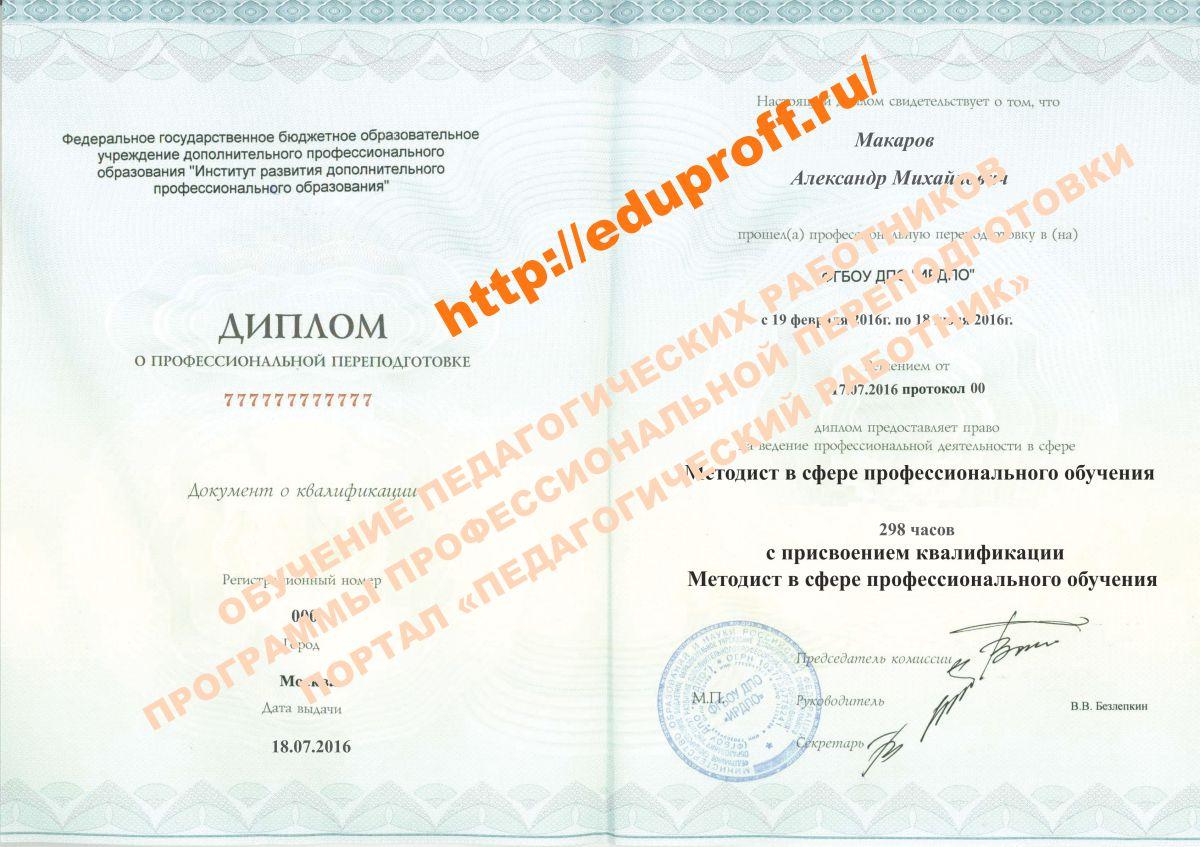 Диплом о профессиональном образовании на  с изменениями на года Документ с изменениями внесенными приказом Минобрнауки России от года n 619 Российская газета n 142 приказом Минобрнауки