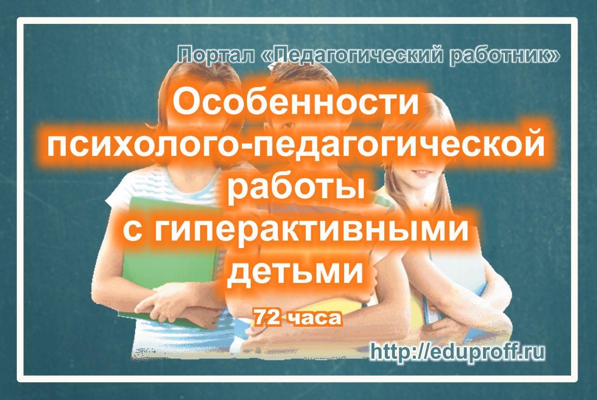 Особенности психолого-педагогической работы с гиперактивными детьми