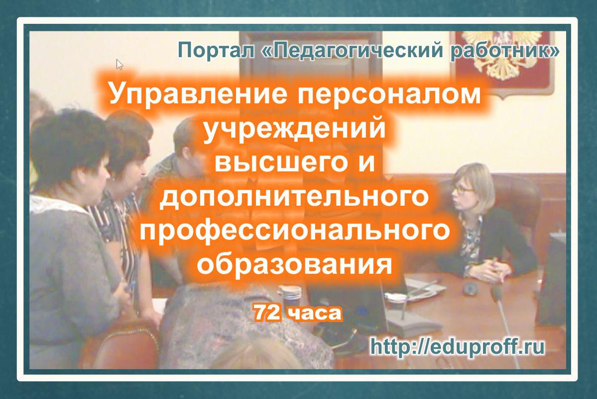Управление персоналом учреждений ВО и ДПО