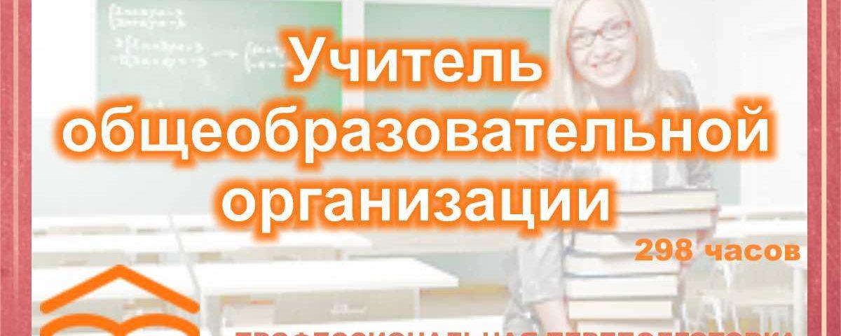Учитель общеобразовательной организации