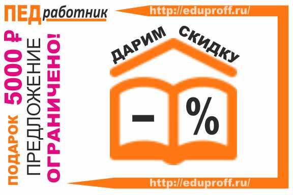 Профессиональная переподготовка педагогических работников